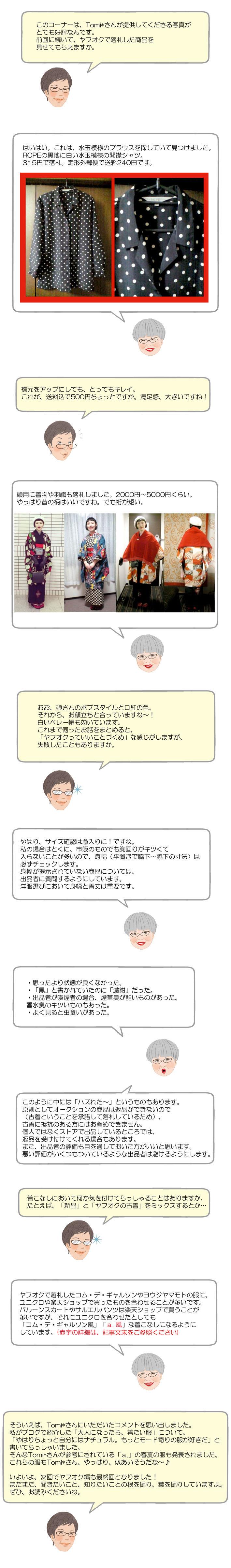 ヤフオク3_2