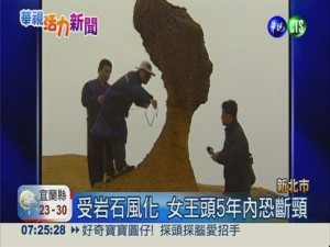 出典:http://tw.news.yahoo.com/奈米科技凍齡-搶救野柳女王頭-220000219.html
