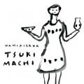 tsukimachi