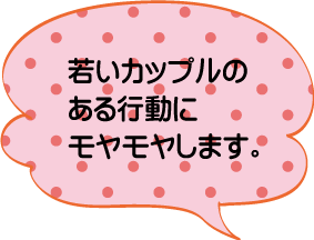 fukidasi-3