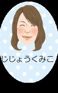 jijyoukumiko