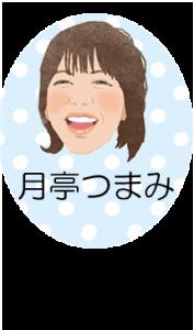 tsumami