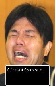 goukyu