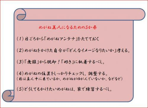 meganebijin_convert_20120514133712
