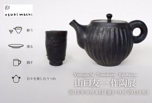山口友一作陶展-1