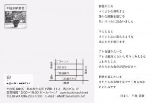 山口友一作陶展-2
