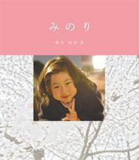minori_cover_1