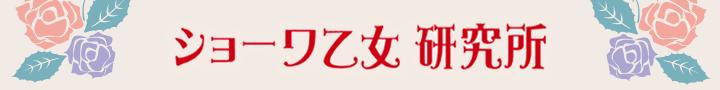 ショーワ乙女研究所 ~懐かしの身の回り化粧品~